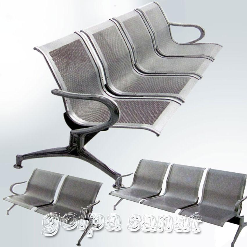 صندلی انتظار فلزی